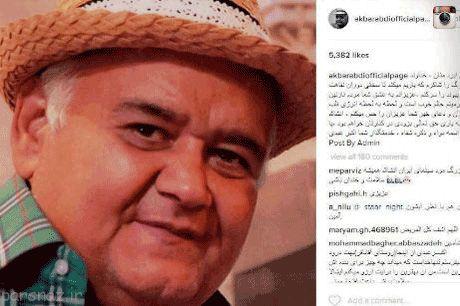 شرایط زندگی اکبر عبدی بعد از عمل پیوند