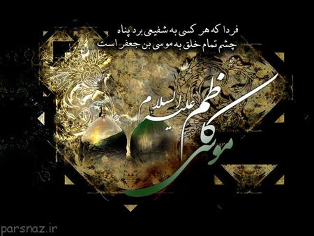 شهادت امام موسی کاظم (ع) در قاب تصاویر