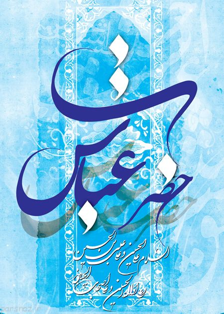 کارت پستال های زیبا از ولادت حضرت ابوالفضل العباس (ع)