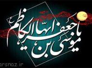 اس ام اس های غمبار از شهادت امام موسی کاظم (ع)