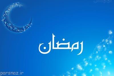 درباره قاعدگی زنان در ماه مبارک رمضان