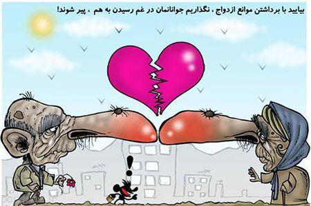 جدیدترین کاریکاتورهای عاشقانه جالب