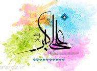 پیامک های زیبای ولادت حضرت علی اکبر (ع)