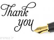 مجموعه زیبا از اس ام اس قدردانی و تشکر