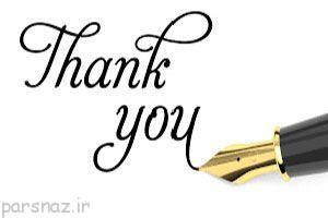 مجموعه زیبا از اس ام اس قدردانی و تشکر02