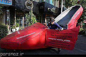 تصاویری جالب از ماشین شبیه کفش در تهران