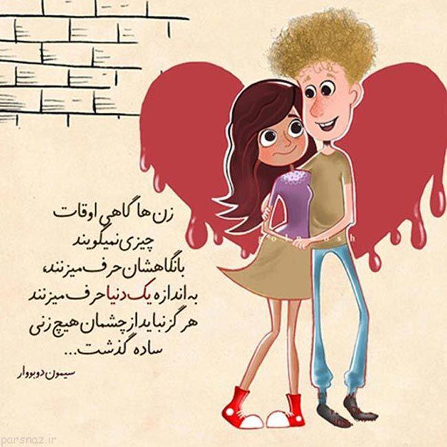 عکس نوشته های عاشقانه برای لحظات رمانتیک شما
