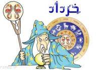 طالع بینی خرداد ماه 1397