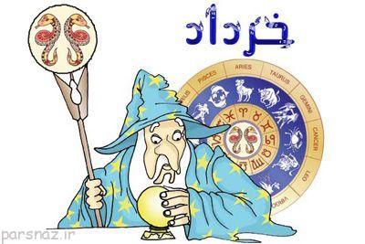 طالع بینی خرداد ماه 1398