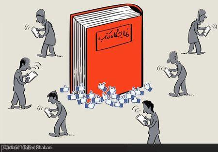 تصاویری از کاریکاتور های کتاب و کتابخوانی