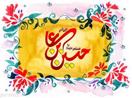 جدیدترین کارت پستال ولادت امام حسین (ع)
