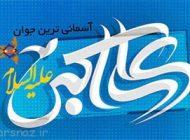 کارت پستال های زیبای میلاد حضرت علی اکبر (ع)