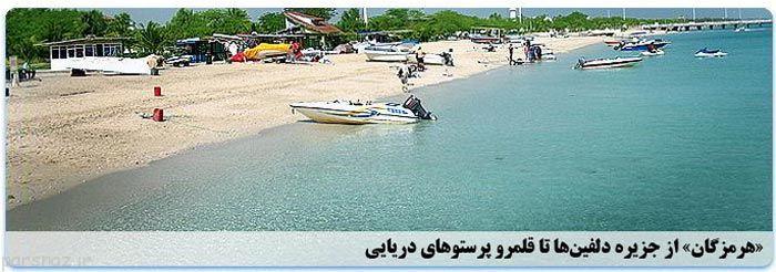 تصاویری زیبا از اماکن گردشگری و سیاحتی ایران