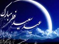 جوک های مخصوص عید فطر با مضمون طنز