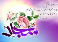 پیامک و اس ام اس های ولادت امام سجاد (ع)