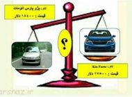 تصاویری از خودروهای خارجی معادل قیمت داخلی آنها
