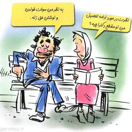 عکس های خنده دار از کاریکاتورهای عاشقانه