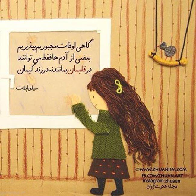 عکس نوشته های احساسی و عاشقانه