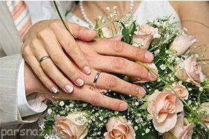 شرایط مهم و اساسی قبل از ازدواج