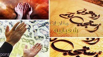 دعاهای ارزشمند و استجابت دعا