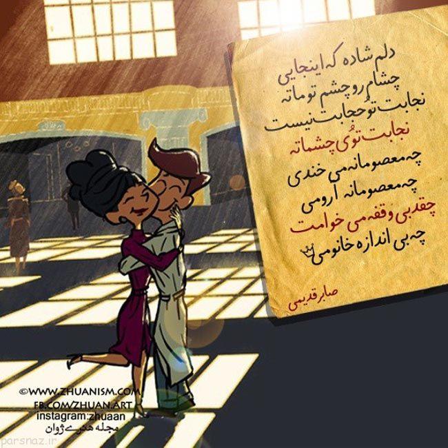 دل نوشته های زیبا و عاشقانه سری جدید