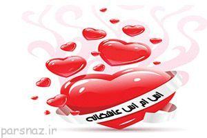 پیامک و اس ام اس های رمانتیک و عاشقانه جذاب