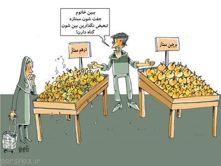 عکس های زیبا از کاریکاتورهای جالب و مفهومی
