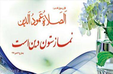 هشت خصلتی که باعث قبول شدن نماز می شود
