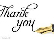 اس ام اس مخصوص تشکر و قدردانی