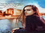 تصاویر جذاب و از عکس نوشته های رمانتیک و احساسی