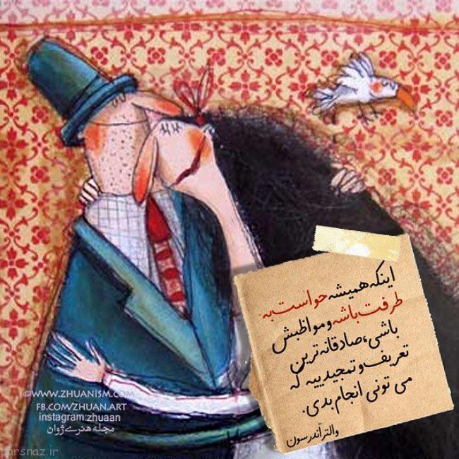 عکس نوشته های رمانتیک در اردیبهشت 1395