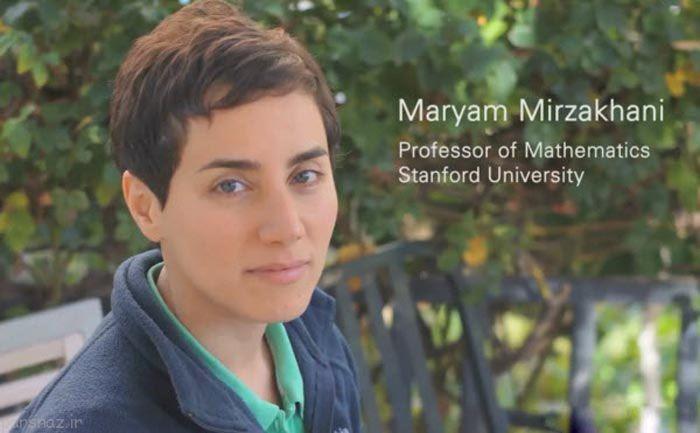 مریم میرزاخانی اولین زن ایرانی برنده نوبل ریاضی