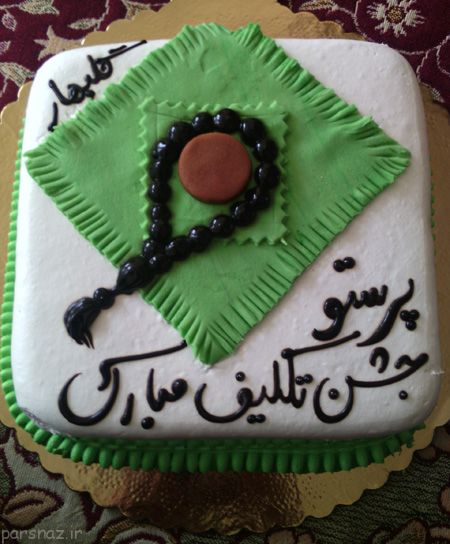 تصاویری زیبا از کیک های جشن تکلیف دختران