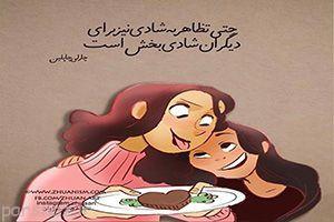 عکس و متن عاشقانه خرداد 95