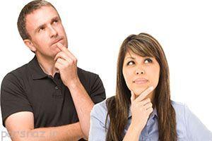 رازهای زندگی که نباید به همسرانمان بگوییم