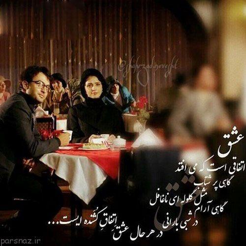 تصاویری زیبا از عکس نوشته های سریال شهرزاد
