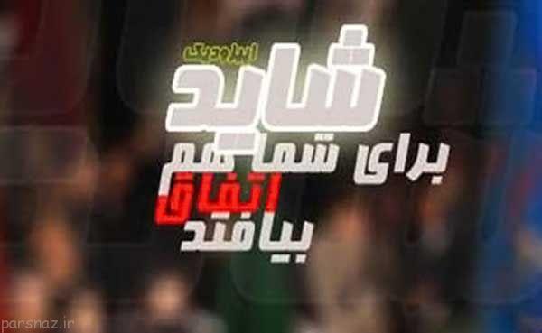 سریال های ماه رمضان 1395 از صدا و سیما