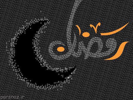 اس ام اس ماه رمضان (سری جدید)