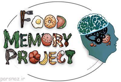 چه موادی حافظه را تقویت می کنند