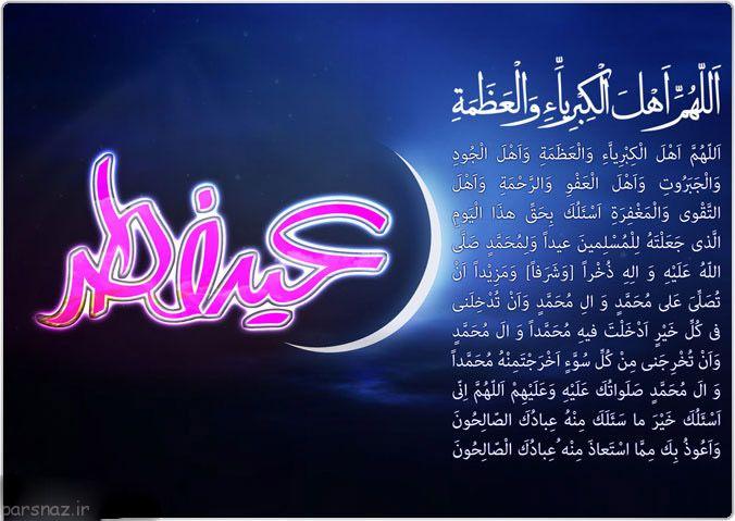 اس ام اس عید فطر رمضان 1397