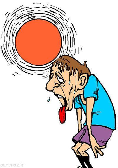 تابستان گرم و روش های مقابله با گرمازدگی
