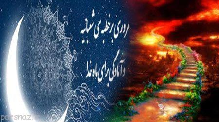 آماده شدن برای ماه مبارک رمضان