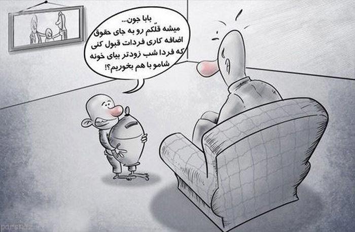 کاریکاتورهای بامعنی و مفهومی زیبا