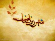 چه کسانی در ماه رمضان نباید روزه بگیرند؟