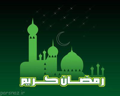 شعرهای زیبای ماه مبارک رمضان