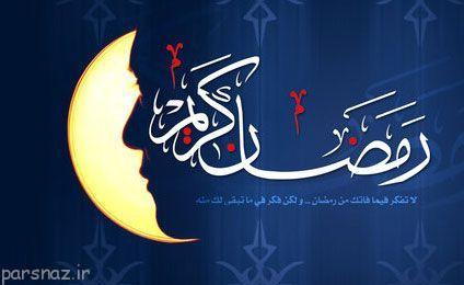 اس ام اس و پیامک جدید مخصوص ماه رمضان امسال