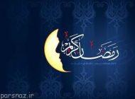 اهمیت ماه رمضان از دیدگاه پیامبر اکرم (ص)