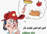 اس ام اس های زیبا و خنده دار مخصوص ماه رمضان