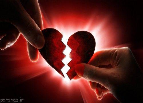 شکست عشقی مخصوص چه کسانی است؟