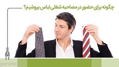 طرز لباس پوشیدن برای یک مصاحبه شغلی
